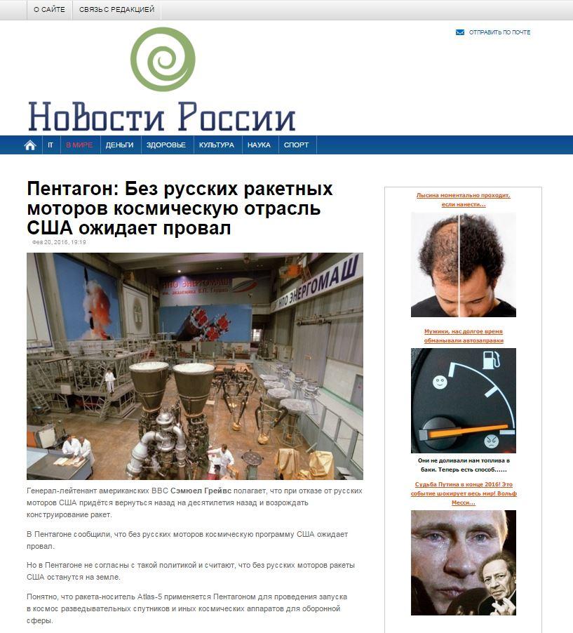 Скриншот сайта Новости России