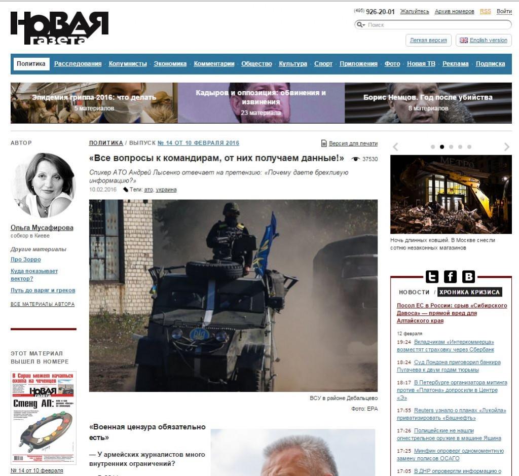 "Скриншот на сайта на ""Новая газета"""