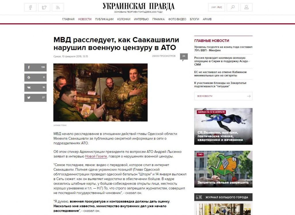 "Скриншот на сайта на ""Украинская правда"""
