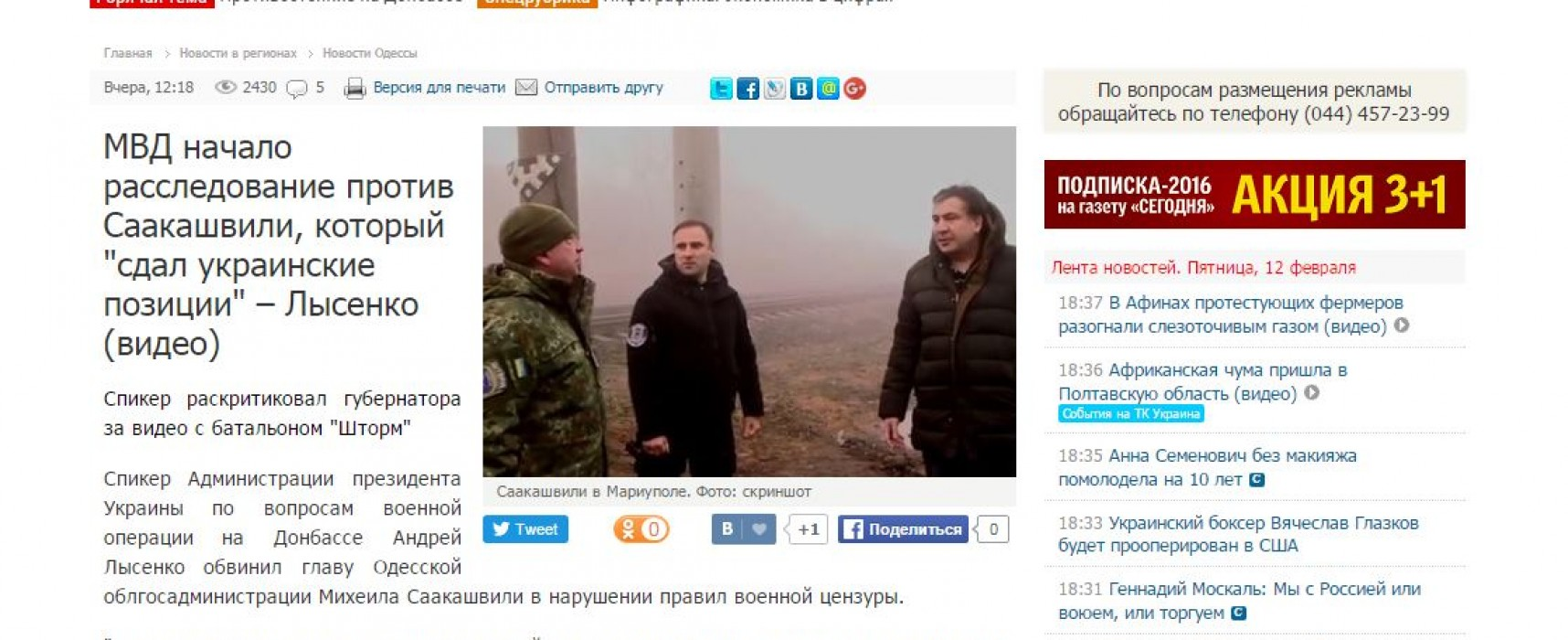 Fake : aperta inchiesta contro Saakashvili