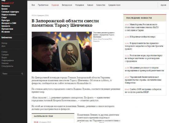 Фейк: В Токмаке по ошибке снесли памятник Тарасу Шевченко