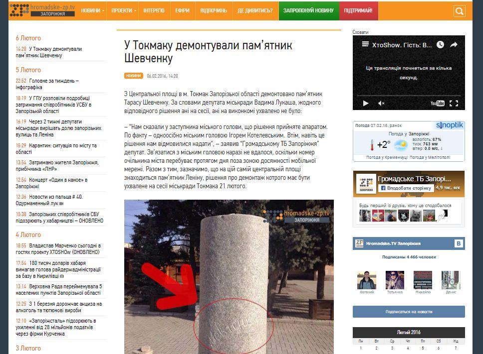 Website Screenshot hromadske-zp.tv