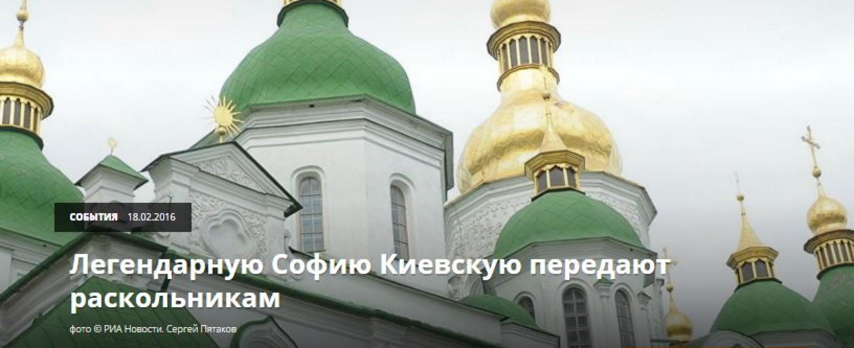Fake : La cathédrale Sainte-Sophie de Kiev va être transférée à l'Église Orthodoxe ukrainienne