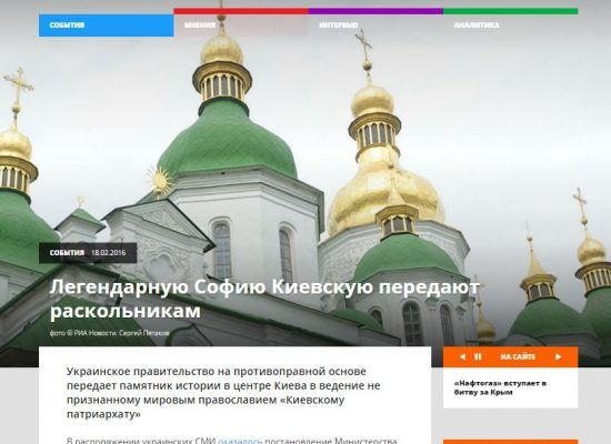 Фейк: София Киевска ще бъде предадена на УПЦ КП
