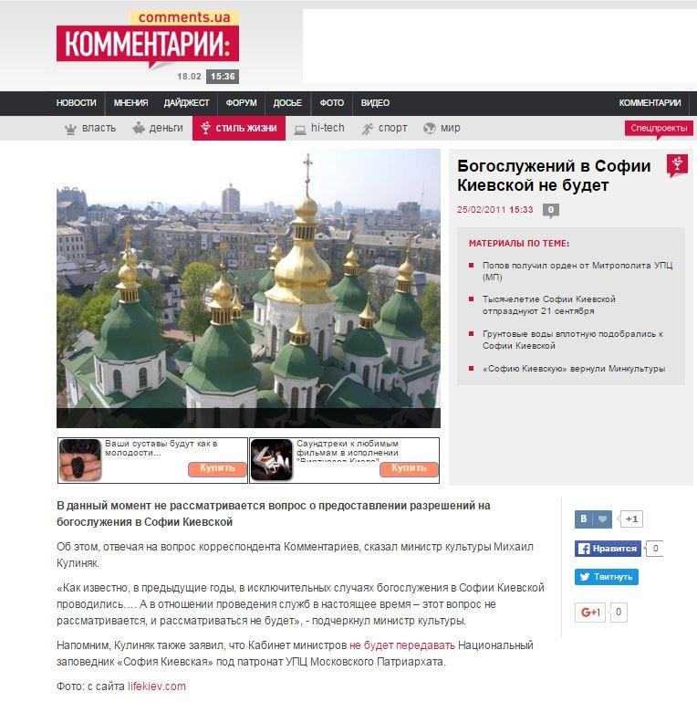 """Скриншот на сайта """"Комментарии"""""""