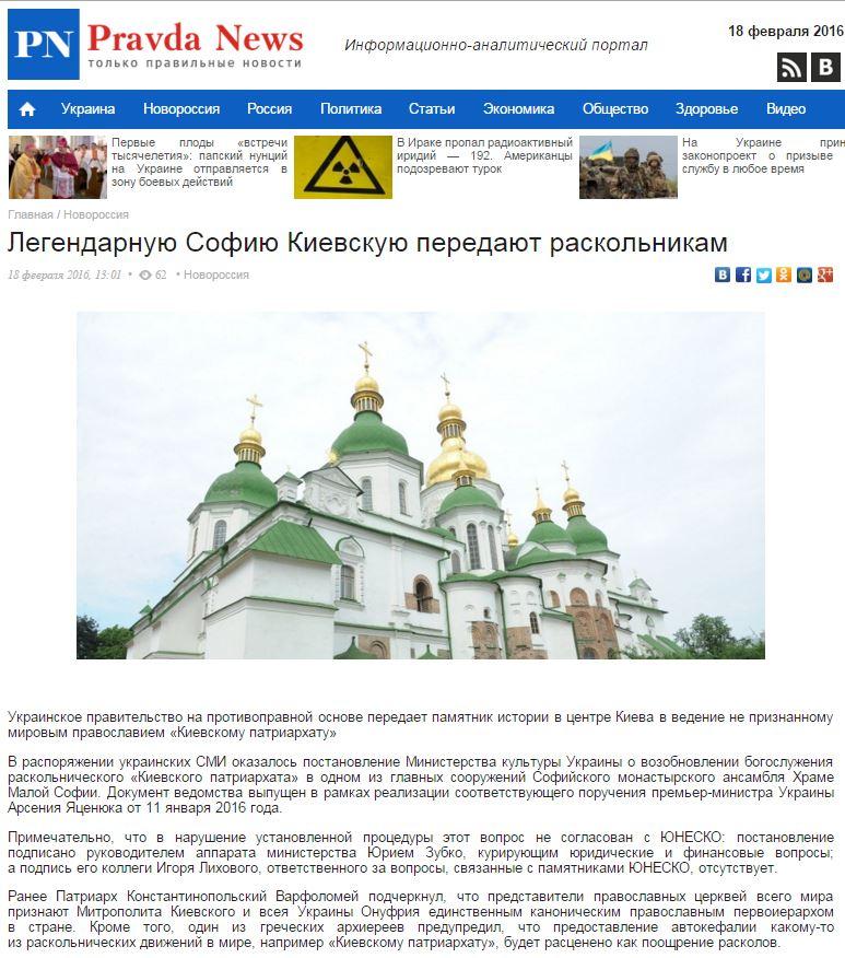 Скриншот на сайта PravdaNEWS