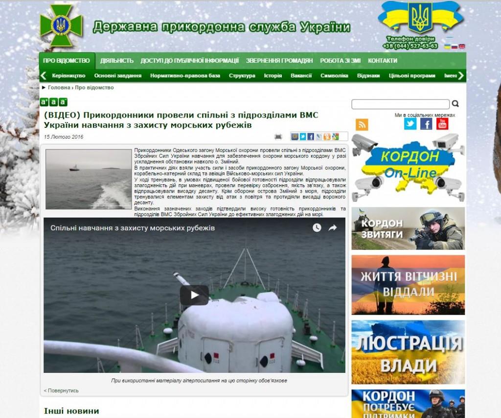 Скриншот на сайта на Държавната погранична служба на Украйна
