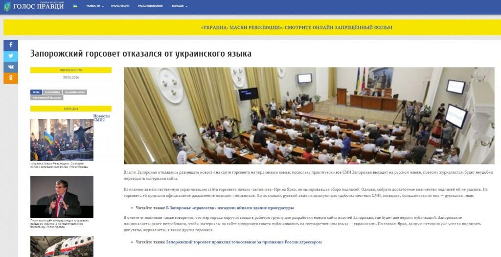 Скриншот на сайта Голос правди