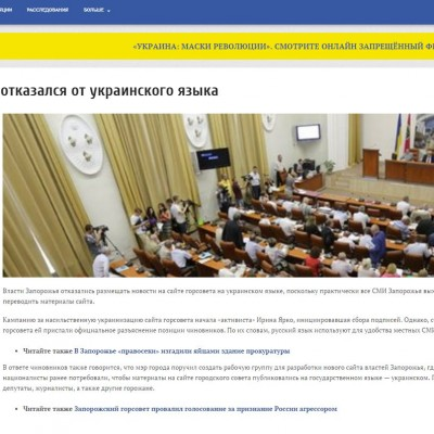 Fake: Zaporizhzhia City Council Rejects Ukrainian Language