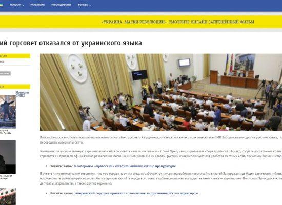 Fake : il Consiglio comunale di Zaporizhzhia decide di non usare la lingua Ucraina