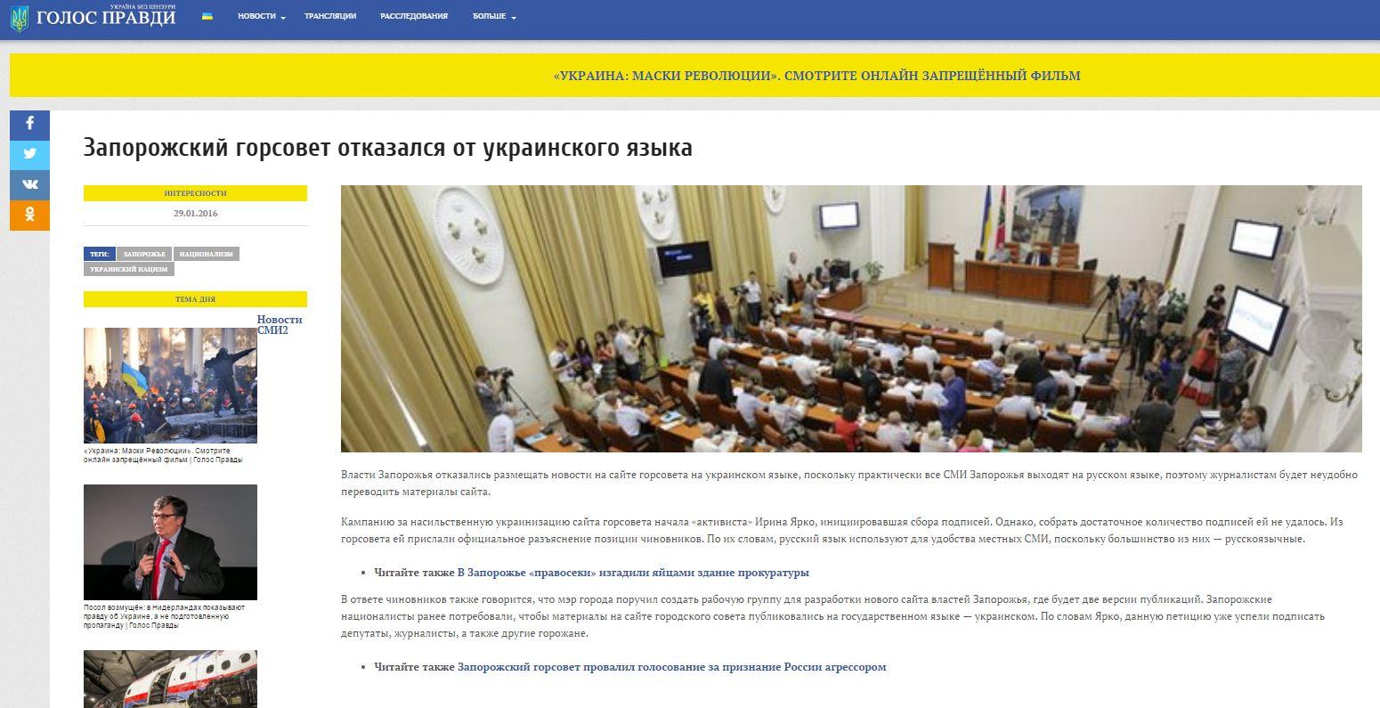 Screenshot website Holos Pravdy