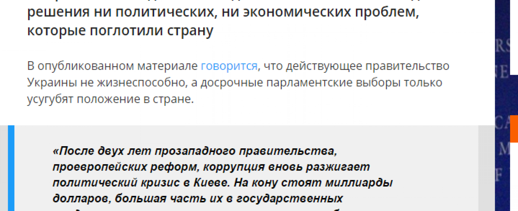 "Fake: Washington Post llamó a Ucrania la ""desesperanzada"""