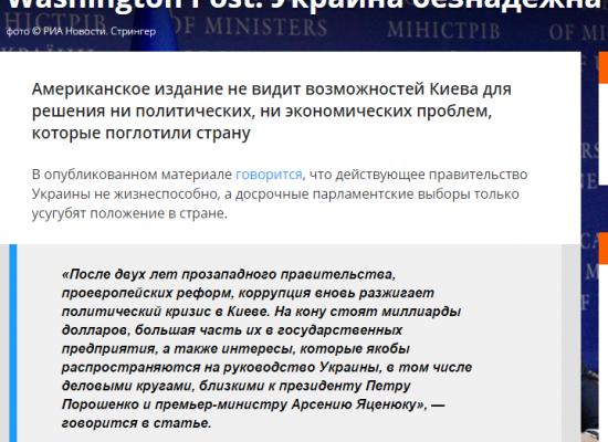 Фейк: Washington Post назвал Украину безнадежной