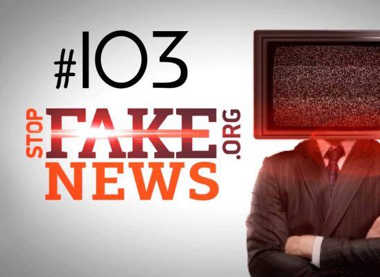 StopFakeNews #103. Запрет русского языка в Киеве и смертники из Беларуси в Брюсселе