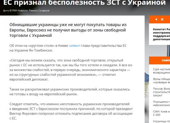 Фейк: ЕС назвал Зону свободной торговли с Украиной бесполезной