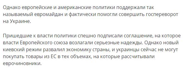 Screenshot website Ukraina.ru