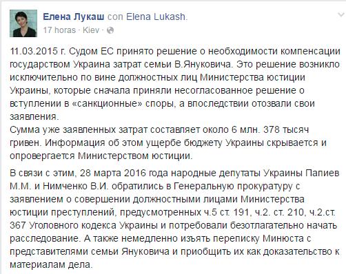 La publicación de exministra de justicia O.Lukash