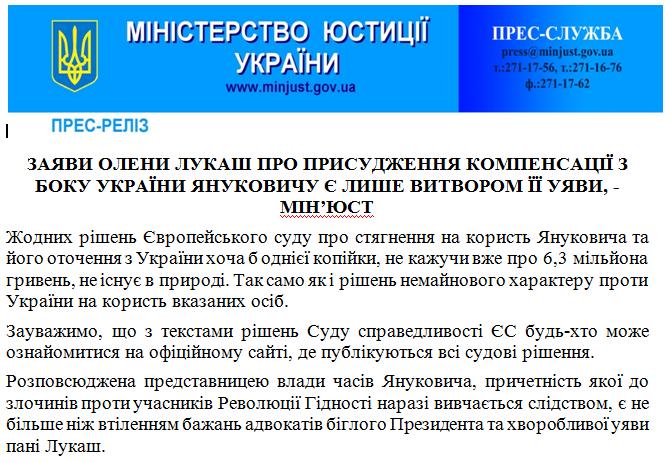 La refutación de la declaración de Lukash por parte del Ministerio de justicia