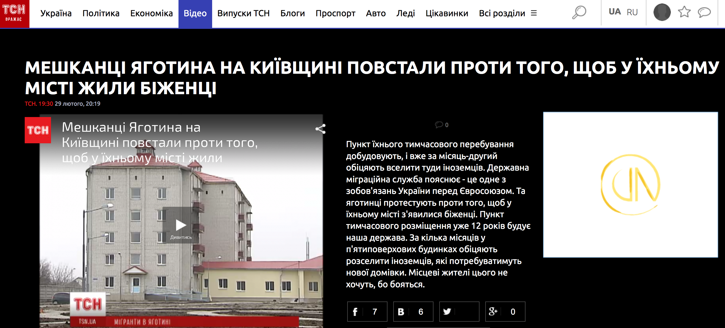 Скриншот сайта ТСН