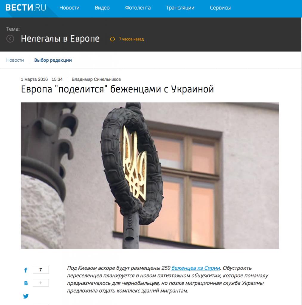 Ukraine Ru X Vesti Ru 94