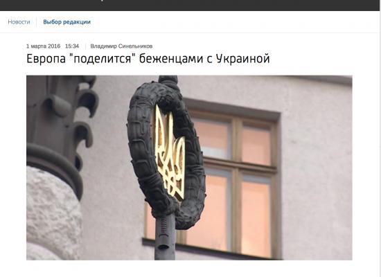 Фейк: Украинские масс-медиа замалчивают тему беженцев