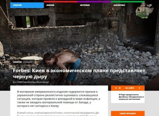 Политолог със съмнителна репутация нарекъл Украйна икономическа черна дупка