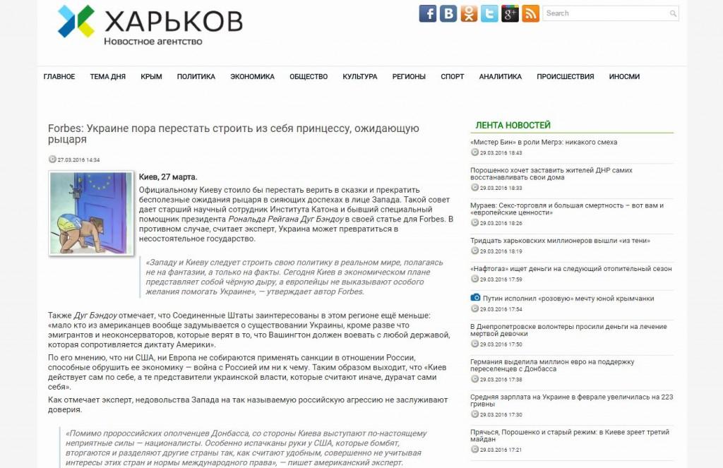 """Скриншот на сайта """"Новостное агентство Харьков"""""""