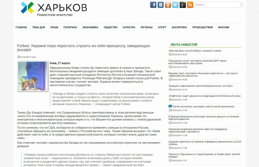 Website screenshot Kharkiv InformationAgency