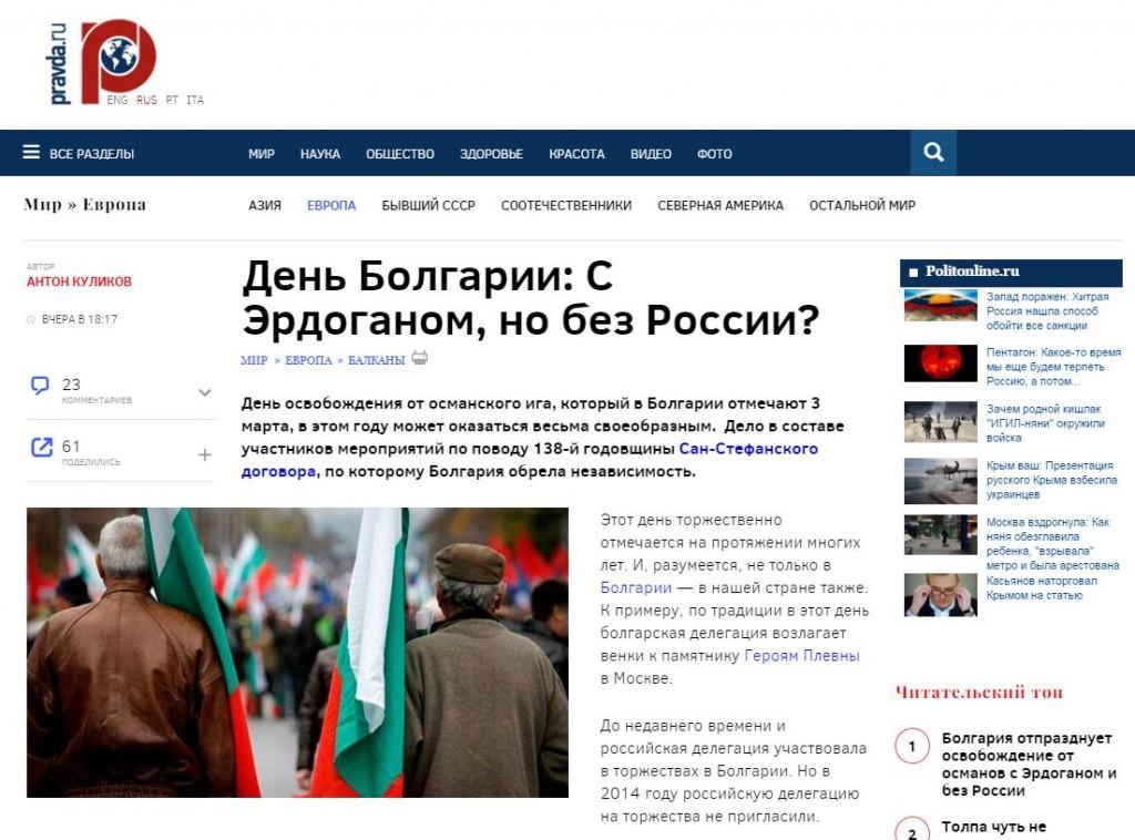 Скриншот на сайта Правда.ру