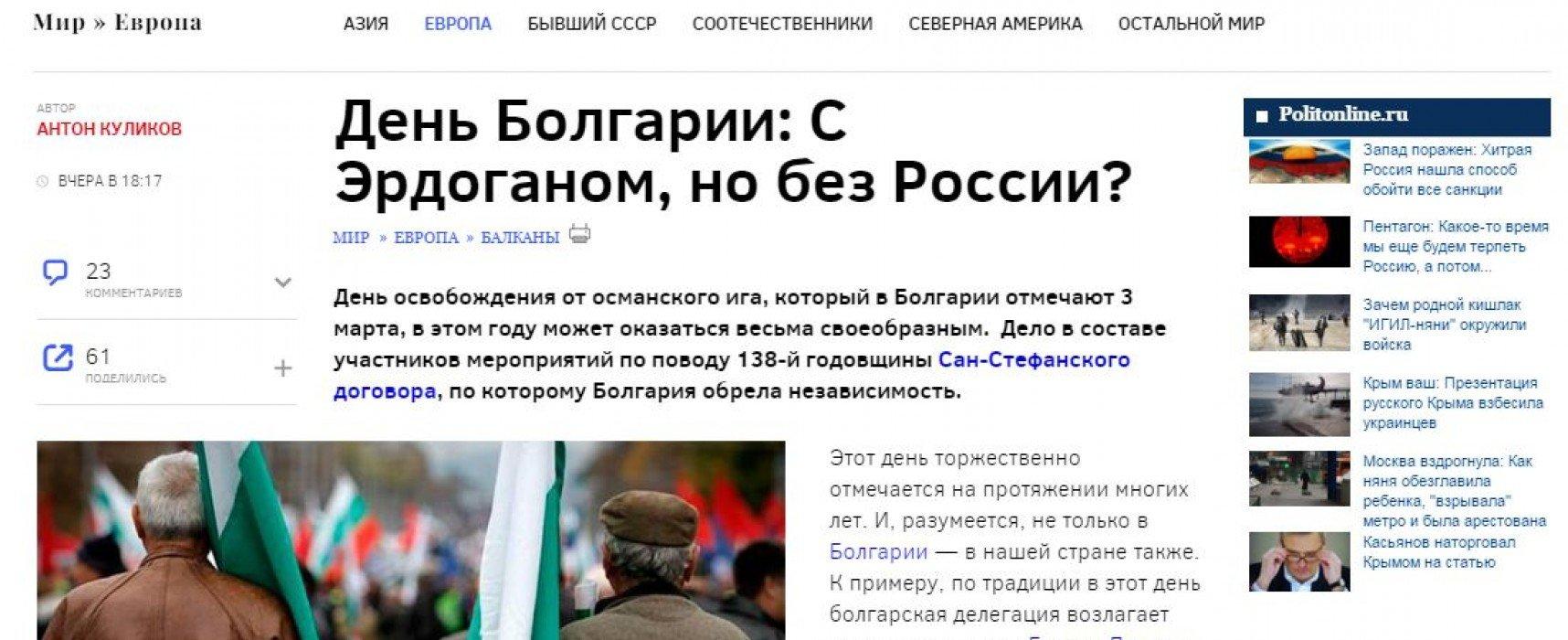 Фейк: Болгария вместо Путина пригласила Эрдогана на День освободжения от турецкого ига
