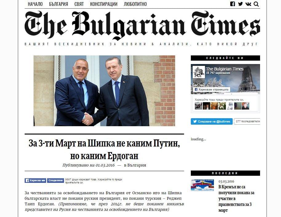 Website screenshot The Bulgarian Times