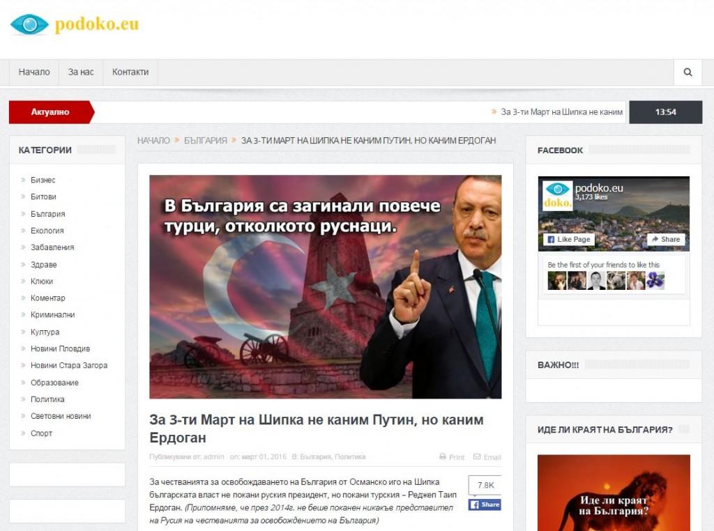 Скриншот на сайта Под Око