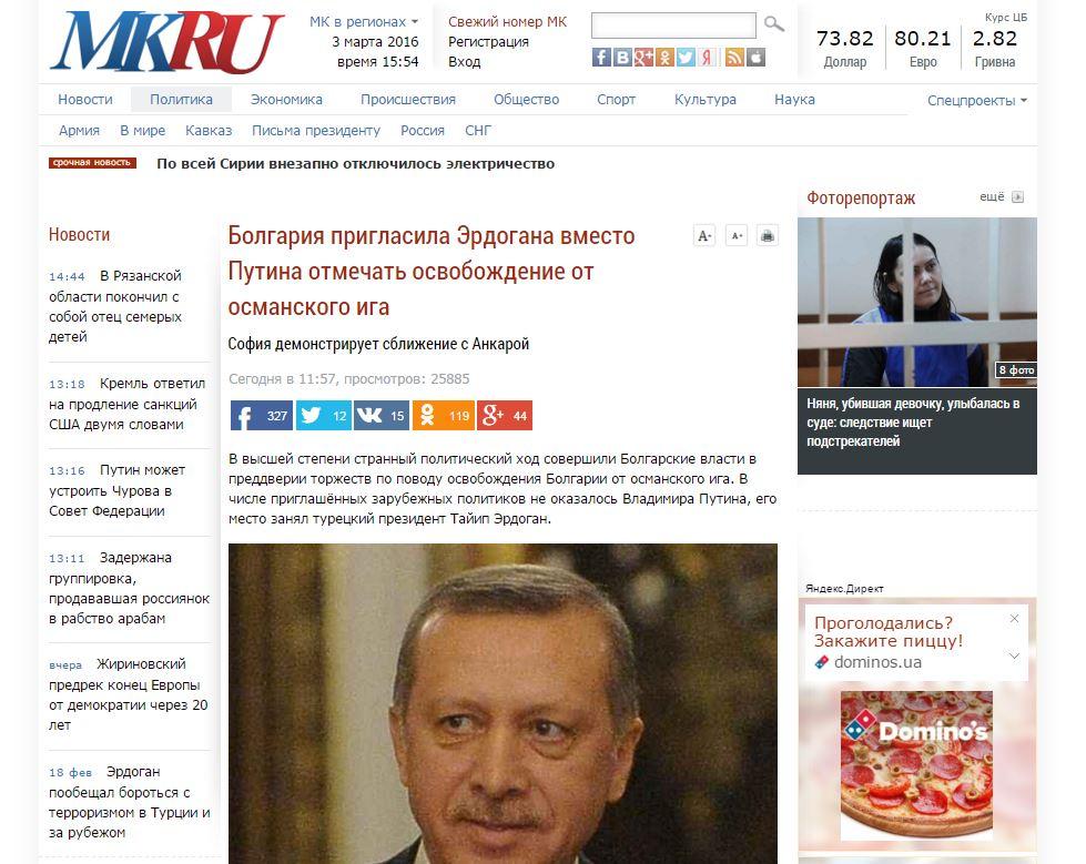 Website screenshot Moskovskyi Komsomolets