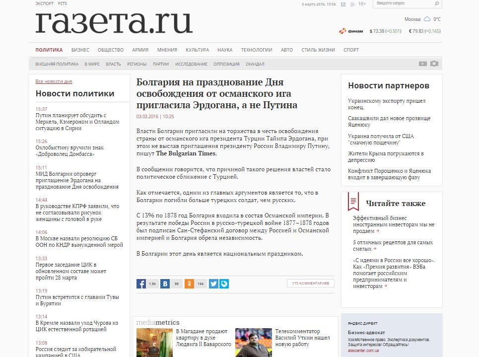Скриншот сайта Газета. ру