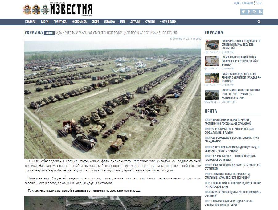 "Скриншот на сайта ""Известия в Украине"""