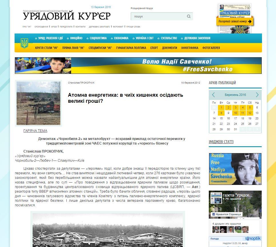 Скриншот сайта Украинский курьер
