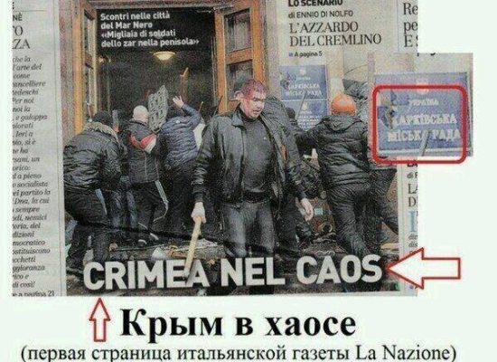 Fake : Crimea nel caos (del 03 marzo 2014)