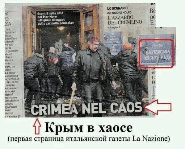 Crimea Fake
