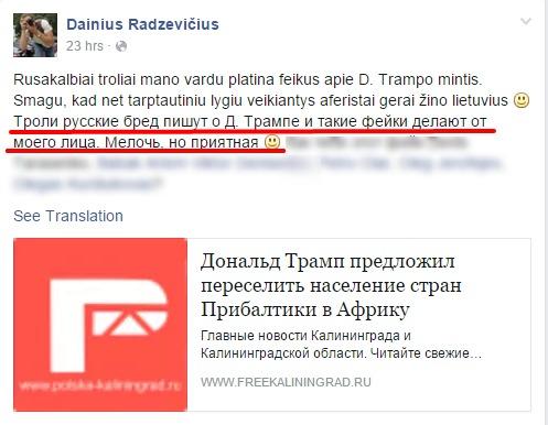 Фейсбук Dainius Radzevičius
