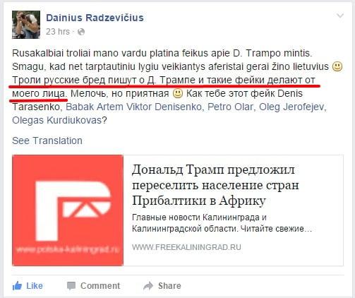 Dainius Radzevičius facebook page