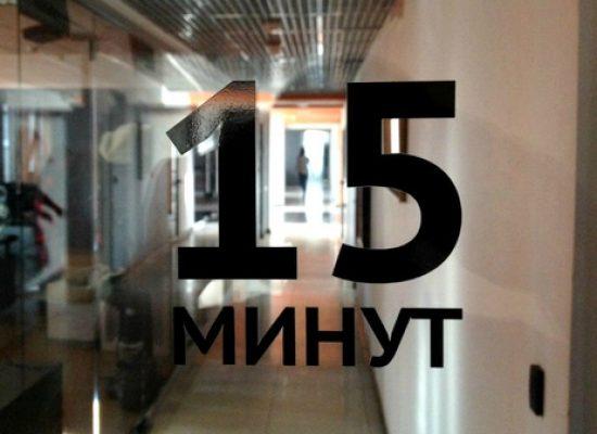 В Крыму запретили сайт «15 минут»