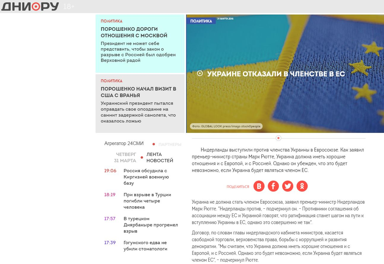 Website screenshot Dni.ru