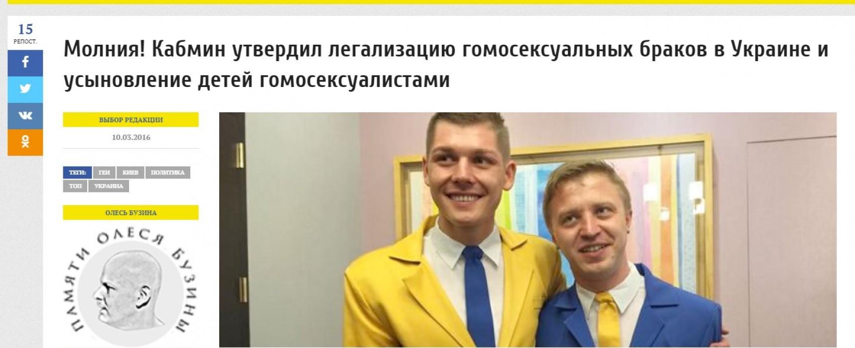 Fake: Oekraïne keurt legalisering homohuwelijk en adoptie door homostellen goed