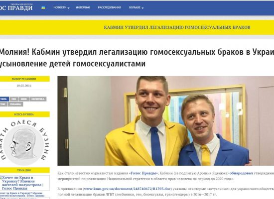 Fake: Ukraine Approves Legalization of Same Sex Marriage and Adoption by Gays