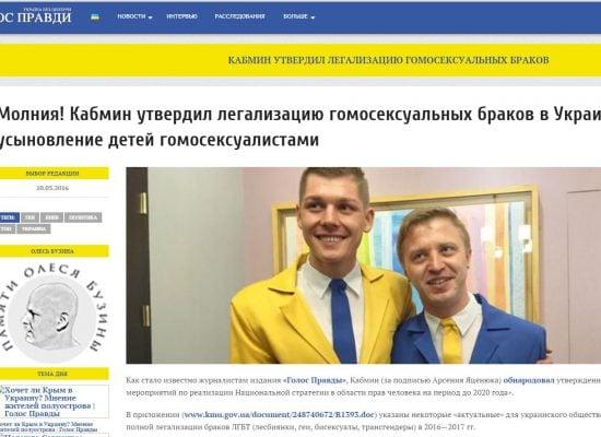 Фейк: Кабмин утвердил легализацию однополых браков в Украине и усыновление детей геями