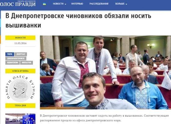Фейк: В Днепропетровске чиновников обязали носить вышиванки