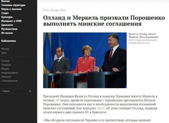 Fake: I mass-media russi hanno alterato la dichiarazione dei leader europei sull'Ucraina