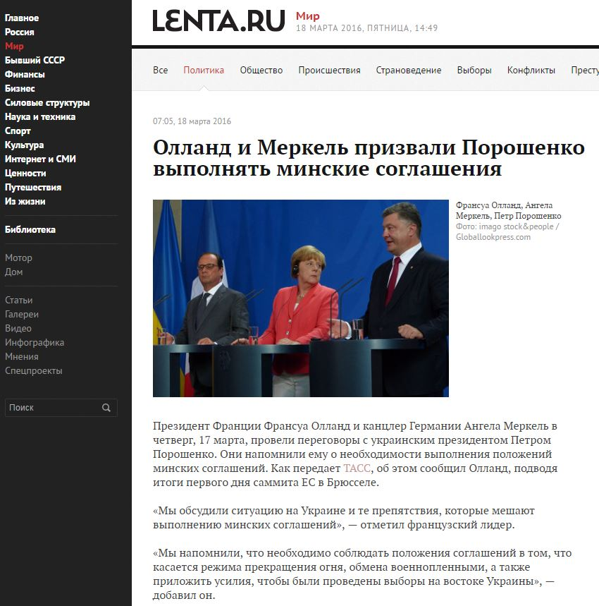 Скриншот сайта Лента.ру