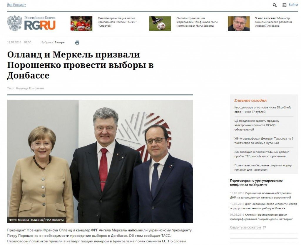 """Скриншот на сайта """"Российская газета"""""""