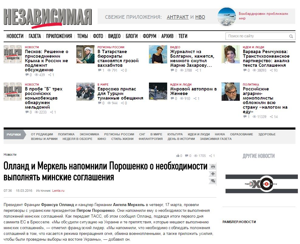 Скриншот на сайта на НГ